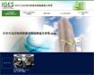 日中大気汚染対策都市間連携協力事業ウェブサイトを公開