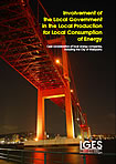 """Involvement of the Local Government in the Local Production for Local Consumption of Energy: Case Consideration of Local Energy Companies, including the City of Kitakyushu"""