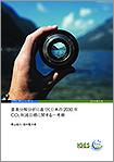 要素分解分析に基づく日本の2030年CO2削減目標に関する一考察