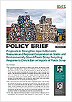 Proposals to Strengthen Japan's Domestic Measures and Regional Cooperation on Stable and Environmentally Sound Plastic Scrap Recycling: Response to China's Ban on Imports of Plastic Scrap