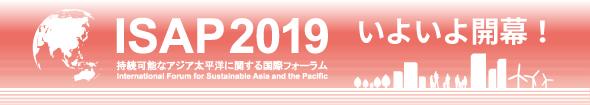 第11回持続可能なアジア太平洋に関する国際フォーラム(ISAP2019)参加登録受付中!