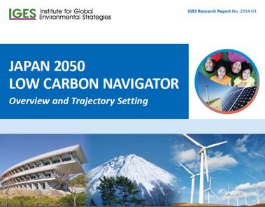 2050日本低炭素ナビ概要と排出削減の経路の設定