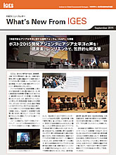 IGESニュースレター 2014年9月  「What's New from IGES」