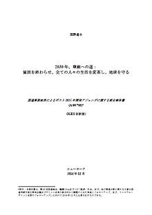 Kokurenjimusotyo niyoru Post-2015 Agenda nikansuru Togohokokusyo