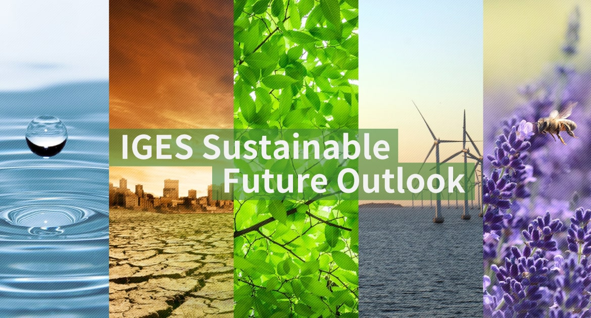 IGES Sustainable Future Outlook