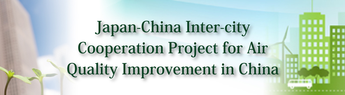 Japan-China Inter-city Cooperation Project for Air Quality Improvement in China