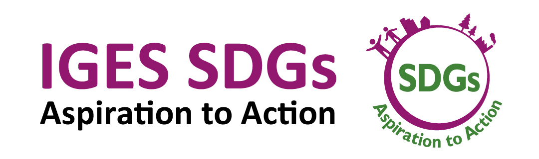 IGES SDGs project, Aspiration to Action