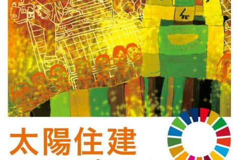 Taiyo Jyuken Sustainable Development Goals Report 2019