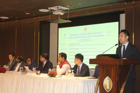 Workshop to Facilitate Matchmaking for Joint Crediting Mechanism (JCM) in Bangladesh