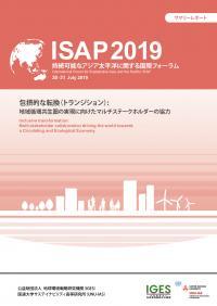 ISAP2018 SummaryReport
