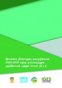 Negombo Strategy (Tamil)