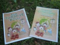 Organic Composting - How Great! (Organic Composting Manual for Kids)