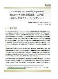 IGES Briefing Note on REDD+ Negotiations 第21回パリ気候変動会議(COP21)REDD+交渉ブリーフィングノート