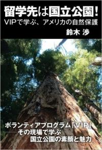 Cover image of 留学先は国立公園