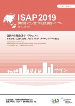 ISAP2019 SummaryReport